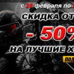 karusel_EA_Skidka